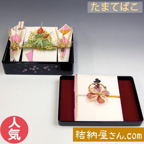 結納-略式結納品- たまてばこ桜アレンジセット2