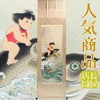 端午の節句掛軸(掛け軸) 吉祥金太郎之図 柴田瑞山作 k8412