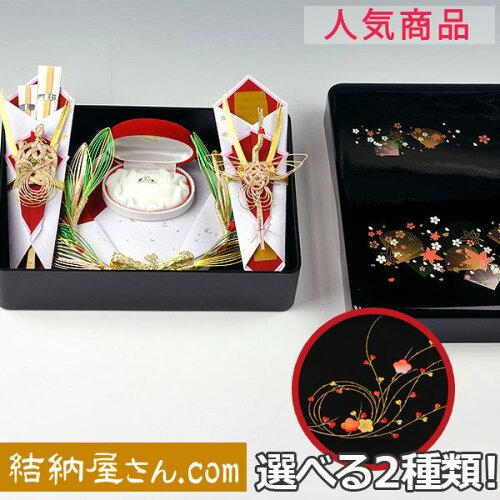 結納 -指輪メインの結納品-花の舞指輪セット