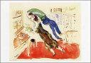 ポストカード 【アート】シャガール「誕生日」【150×105mm】名画 メッセージカード 郵便はがき コレクション(HZN2457)