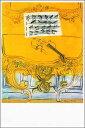 ポストカード 【アート】 デュフィ「黄色いヴァイオリン」【150×105mm】(HZN2966)