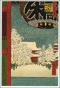 ポストカード 【アート】 歌川広重「浅草の金龍寺」【148×105mm】(VD5287)