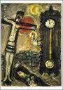 ポストカード 【アート】 シャガール「時計とキリスト」【148×105mm】(VD8321)