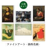 【特別価格】世界名画シリーズ「泰西名画」ファインアートポストカード初めてアートに興味を持った方、いつか買ってみたいと思った方のためにプロが選んだ6枚セット1000円ポッキリ【送料無料】