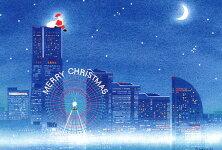 ポストカード【イラスト】山田和明「みなとみらい21のクリスマス」【148×100mm】(KY721)