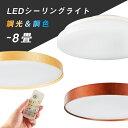 シーリングライト 照明 おしゃれ 調光調色 リモコン付 6畳 8畳 led 電気 照明器具 天井照明