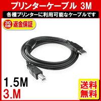 プリンターケーブル usb 3M プリンター USBケーブル CP