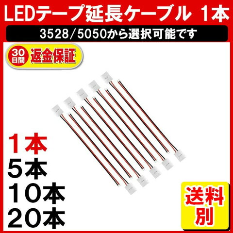 LEDテープライト 延長 ケーブル コネクタ 1本 3528 8mm 5050 10mm 全長14cm 半田付け不要 LEDテープライトのレイアウト用延長ケーブル ML