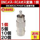 ゆかい屋で買える「BNC RCA 変換コネクタ 1個 BNCメス-RCAオス 変換 接続 コネクタ 定形外内」の画像です。価格は1円になります。