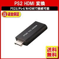 PS2HDMI変換/PS2toHDMI変換/PS2ケーブル/定形外内