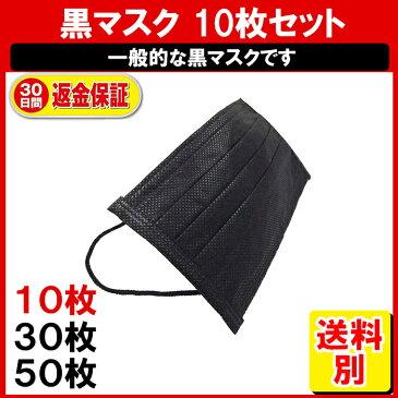 黒 マスク 布 ブラックマスク 立体 10枚セット カッコイイ ワイルド B系 ストリート ファッション コスプレ 外内白中
