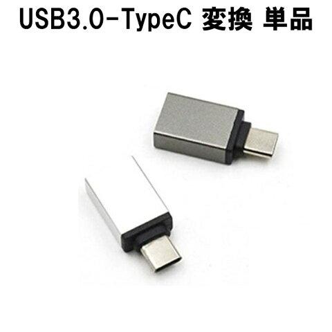 USB3.0 TypeC 変換 アダプター ケーブル コネクタ Android Xperia スマホ アンドロイド サムスン エクスペディア 定形内