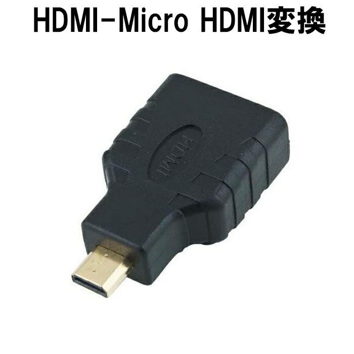 micro HDMI 変換 :HDMI変換プラグ HDMI (メス) - microHDMI (オス) 変換アダプタ DM-白小プ画像