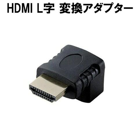 HDMI L字 変換 アダプタ コネクタ DM-白小プ