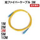 光ケーブル 光ファイバーケーブル 3M シングルモード用 光