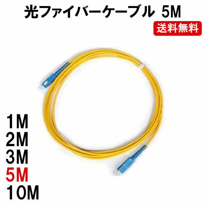 光ファイバーケーブル 5M シングルモード用 光ケーブル  光コード 光パッチケーブル SC-SCコネクタ付き DM-茶大封筒