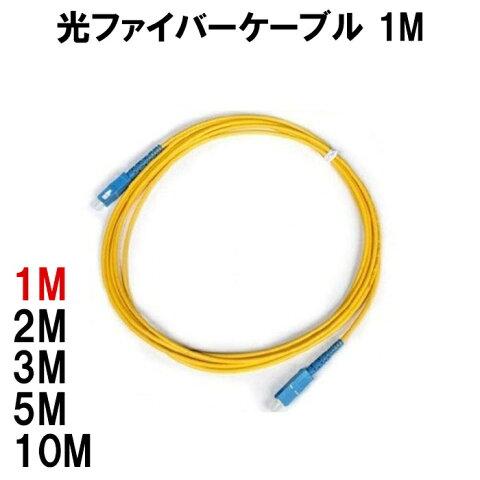 光ファイバーケーブル 1M シングルモード用 光ケーブル 光コード 光パッチケーブル SC-SCコネクタ付き 定形内