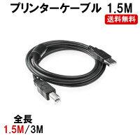 プリンターケーブル usb 1.5M プリンター USBケーブル usb プリンター ケーブル DM-茶大封筒