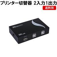 プリンター USB 切替器 2入力1出力 プリンターケーブル USB2.0 CP