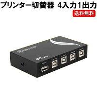 プリンター USB 切替器 4入力1出力 プリンターケーブル USB2.0 CP