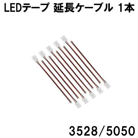 LEDテープライト 延長 ケーブル コネクタ 1本 3528 8mm 5050 10mm 全長14cm 半田付け不要 LEDテープライトのレイアウト用延長ケーブル 定形内