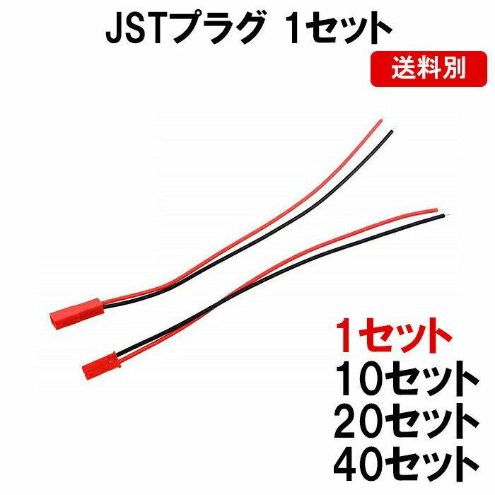 JST プラグ コネクタ LED 電球用 オス・メス 2個 1ペアセット ケーブルストリップ 定形内