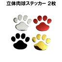 ゆかい屋で買える「肉球ステッカー 2個セット 車 ステッカー 猫 犬 足跡 足あと ゴールド シルバー レッド ブラック 定形内」の画像です。価格は1円になります。