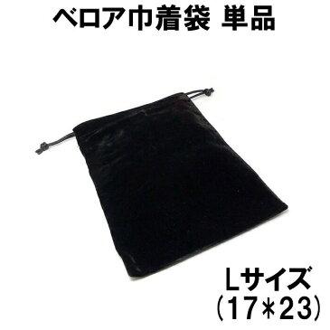 巾着 無地 1枚 Lサイズ(17*23) 巾着袋 巾着 ポーチ バッテリー 収納 アクセサリー 袋 指輪 袋 ネックレス 袋 定形内