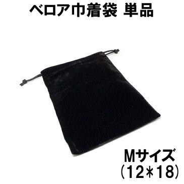 巾着 無地 1枚 Mサイズ(12*18) 巾着袋 巾着 ポーチ バッテリー 収納 アクセサリー 袋 指輪 袋 ネックレス 袋 定形内