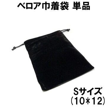 巾着 無地 1枚 Sサイズ(10*12) 巾着袋 巾着 ポーチ バッテリー 収納 アクセサリー 袋 指輪 袋 ネックレス 袋 定形内