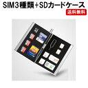 SIM カードケース SDカードケース sdカードケース マイクロsd tfカード ホルダー nano Micro ナノ マイクロ SIM カード ケース(SD2 MicroSD4) DM-白小プ
