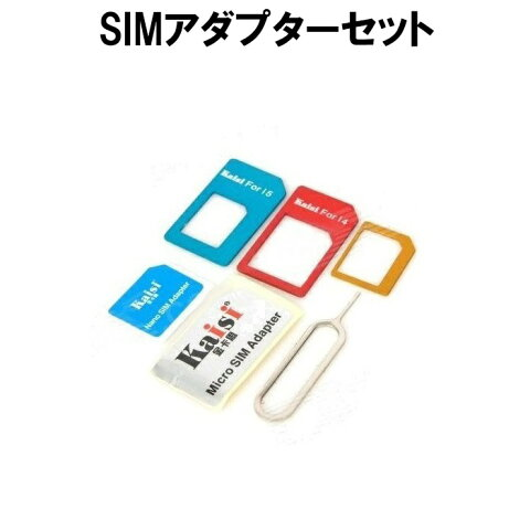 Micro nano SIMカード 変換 アダプタ 4点セット 定形内