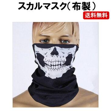 サバゲー マスク サバイバルゲーム スノボー スキー フェイスマスク スカルマスク 定形内