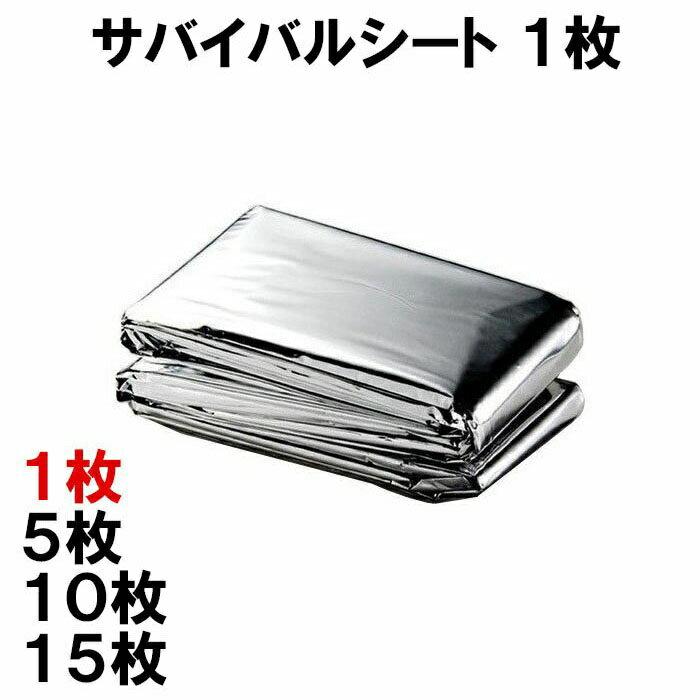 サバイバルシート 単品 防災用品 防寒 保温シート 地震対策 毛布 寝袋 DM-白中封筒