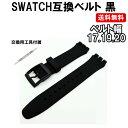 SWATCH スウォッチ ベルト 黒 ブラック 互換 17m...