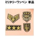 ゆかい屋で買える「軍隊 ミリタリー ワッペン アイロン 単品 勲章 エンブレム US USA 星 定形内」の画像です。価格は1円になります。