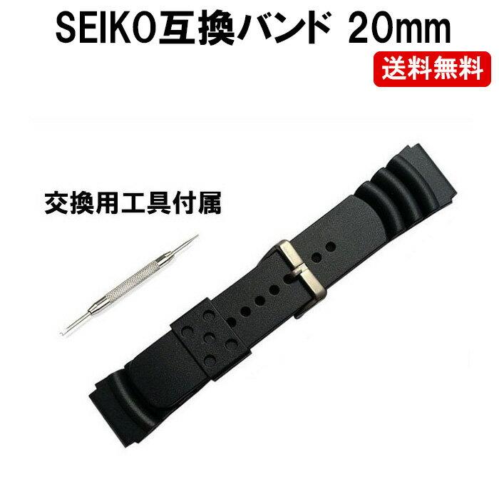 セイコー SEIKO ベルト バンド 20mm ウレタンバンド DB70BP 工具付属 ダイバーバンド 互換品 外内白小プ