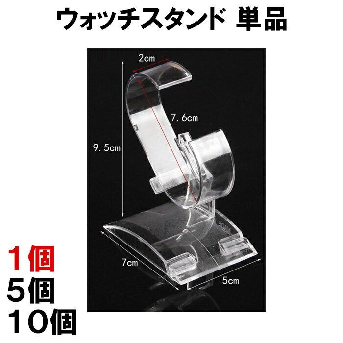 ウォッチスタンド 単品 腕時計 スタンド ディスプレイ コレクション 収納 インテリア 透明 スタンド 定形外超