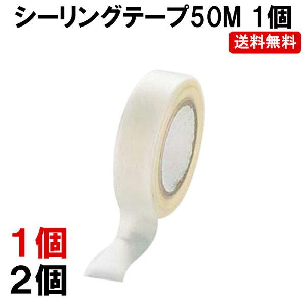 シーリングテープシームテープ防水テープ50M補修テープ水漏れ防止テープカッパテントシートバイクカバーウェーダーDM-白中封筒