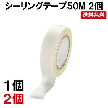 シーリングテープ シームテープ 防水テープ 2個セット 50M 補修テープ 水漏れ防止 テープ カッパ テント シート バイクカバー ウェーダー DM-白中封筒