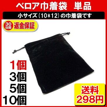 巾着 無地 1枚 Sサイズ(10*12) 巾着袋 巾着 ポーチ バッテリー 収納 アクセサリー 袋 指輪 袋 ネックレス 袋 ML