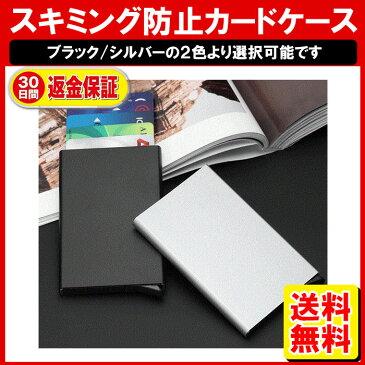 スキミング 防止 カードケース 磁気防止 薄型 スライド式 アルミニウム 外内白小プ