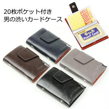ラッピング無料還元中!【即出荷 メール便希望なら全国送料無料】5色 ダブルスナップ仕様 20ポケット(名刺なら最大40枚収納可能) カードケース メンズ レディース 名刺ケース 名刺入れ カード入れ ポイントカード クレジットカード ユニセックス AZ-1143 父の日