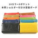 【新作 即出荷  】本革 11色 9ポケット付き 軽量(約120g)ポ...