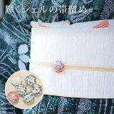 帯留め 着物 浴衣 シェル モザイク 白蝶貝 シェルの帯どめ ピンク 白 ブルー グレー 丸型 円形