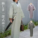 【七緒掲載】雨コート お仕立て上がり 一部式 着物用 縞 ポーチ付