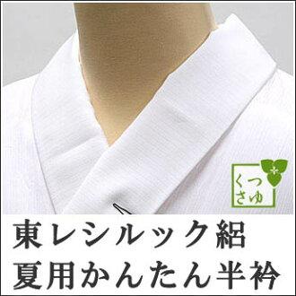 ◆ original brand dayflower ◆ try price! the easy half-collar white Leno