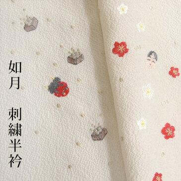 半衿 正絹 季節 四季暦シリーズ 縮緬 刺繍入り正絹半衿 「如月」(2月) 節分 つゆくさ
