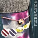 羽織紐 正絹 組紐 帯留めに通して使う 「帯留め羽織紐」 紫
