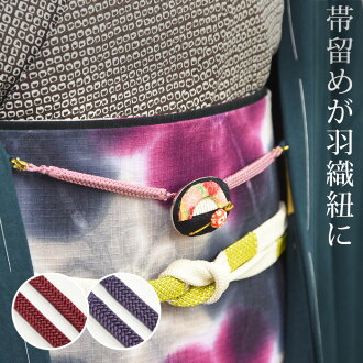 ◆ original brand dayflower ◆ silk Obi pinned haori strings ★ 10 / 13 10:00 ~ 10 / 16 up to 1:59 points 5 times!